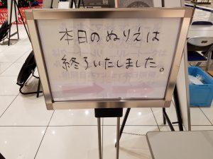 20161105_213016