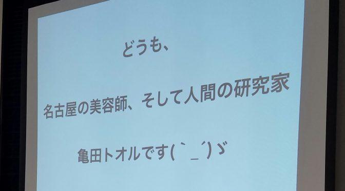亀田トオルさんのセミナー参加させてもらいました。