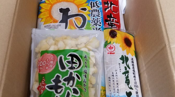 北海道北竜町にふるさと納税!!