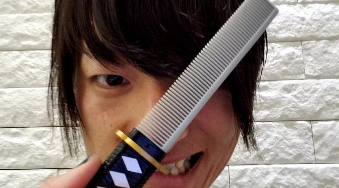お店はお盆休み!!僕は三日間、長野、大阪でサロンワーク♪刀コーム降臨!