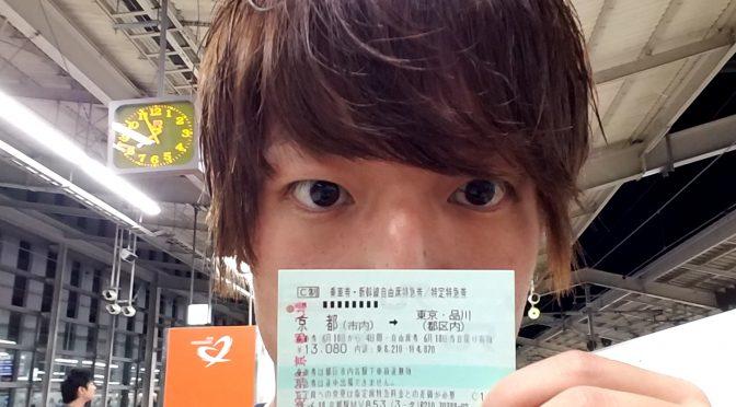 ワシャ!!江戸へ行く!!!新幹線で!!笑