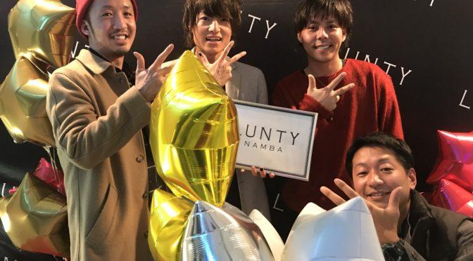 LUNTY難波レセプションパーティーに潜入!!!