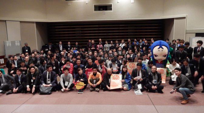 第2回 宇治地域クラウド交流会!!!170人の熱い方々が参加!!!