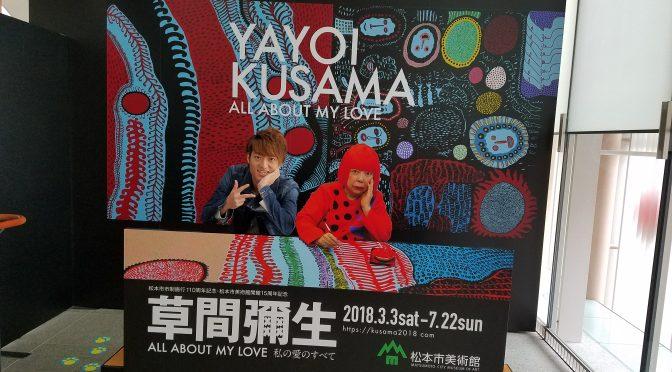 感性が高まった!!草間彌生さんの期間限定美術館に行ってみた!!!