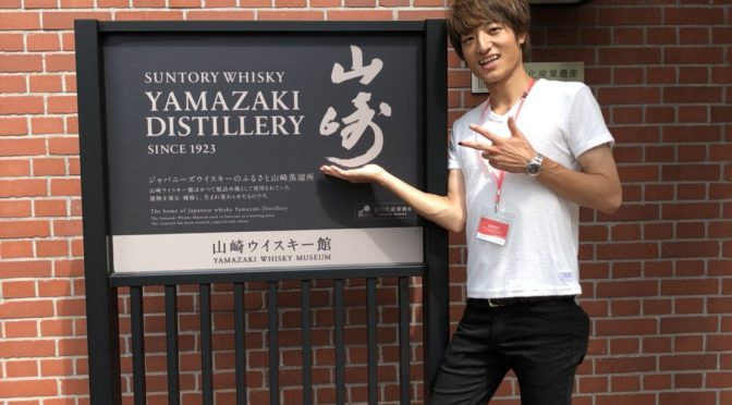 サントリー山崎蒸溜所♪ 銘酒 山崎18年の香りは。。。酒嫌いでも楽しい!笑