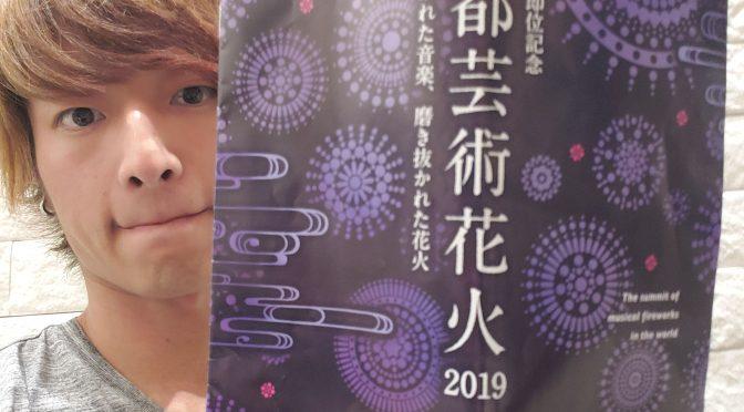 有料の花火大会 京都芸術花火2019に行ってみた!!!
